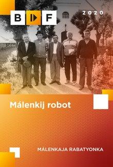 Málenkij robot (Málenkaja rabatyonka) poster